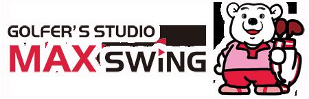 ゴルファーズスタジオ MAX SWING