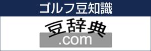 ゴルフ豆辞典.com